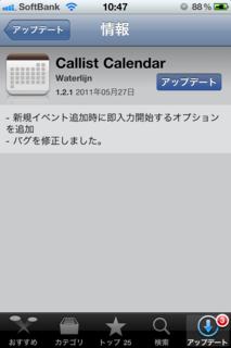 Callist 1.2.1 アップデート