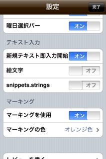Callist 1.2.1 テキスト入力オプション