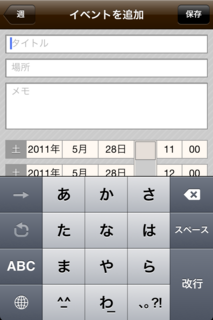 Callist 1.2.1 タイトルを即入力可能