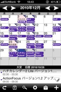 ハチカレンダー2月表示