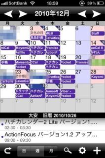 ハチカレンダー2Lite月表示