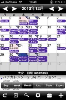 ハチカレンダー2ビュー選択メニュー