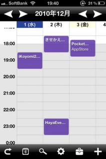 ハチカレンダー2Todoモード