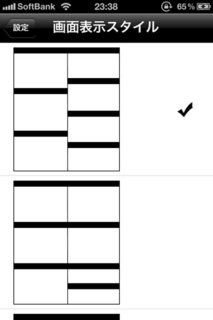 ハチカレンダー2画面表示スタイル1