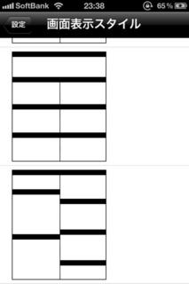 ハチカレンダー2画面表示スタイル2