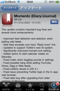 Momento 2.0.1 アップデート1