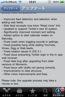 Momento 2.0.1 アップデート2