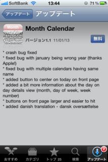 Month Calendar 1.1 アップデート