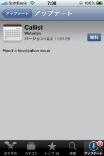 Callist 1.02 アップデート