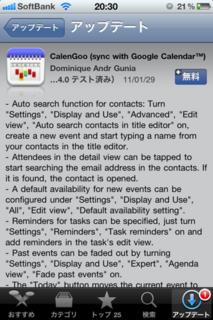 CalenGoo 1.5.10 アップデート1