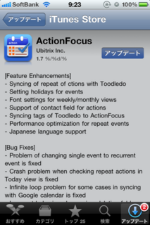 ActionFocus 1.7 アップデート1
