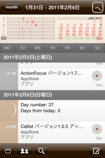 Callsit 1.0.3 週ビュー