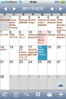 ハチカレンダー2 2.9 月ビュー灰色テーマ