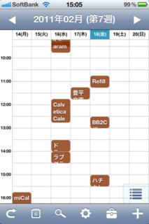 ハチカレンダー2 2.9 週ビューグラフ表示