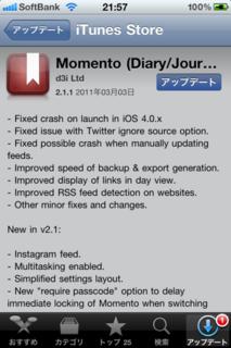 Momento 2.1.1 アップデート
