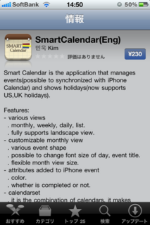 SmartCalendar(Eng) 1.62 説明1