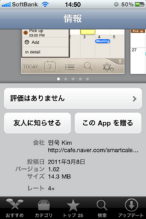 SmartCalendar(Eng) 1.62 説明3