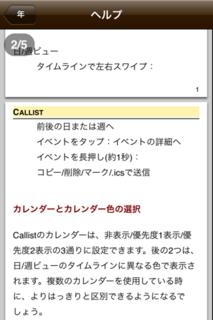 Callist 1.2.0 日本語ヘルプ