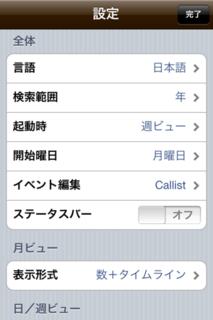Callist 1.2.0 日本語化された設定画面
