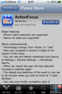 ActionFocus 2.0.1 アップデート1