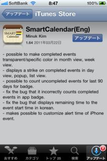SmartCalendar(Eng) 1.64 アップデート