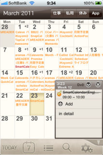 SmartCalendar(Eng) 1.64 取り消し線