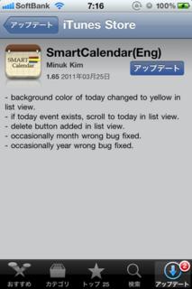 SmartCalendar(Eng) 1.65 アップデート