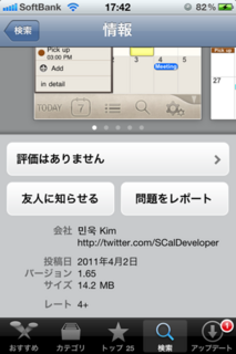 SmartCalendar(Eng)Lite 1.65 4