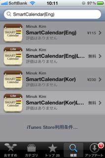 SmartCalendar(Eng) 1.65 半額セール