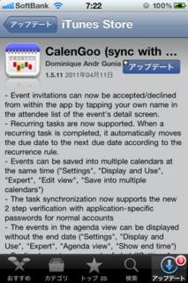 CalenGoo 1.5.11 アップデート1