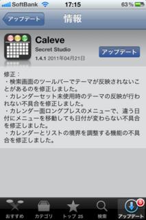 Caleve 1.4.1 アップデート