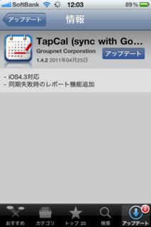 TapCal 1.4.2 アップデート
