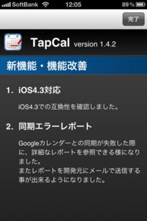 TapCal 1.4.2 新機能