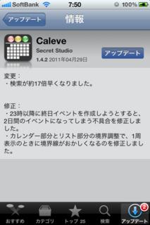 Caleve 1.4.2 アップデート