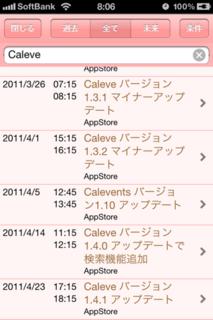 Caleve 1.4.2 検索画面