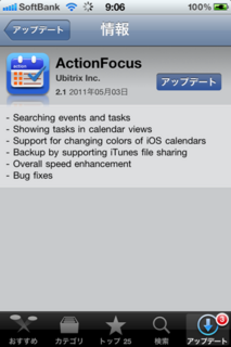 ActionFocus 2.1 アップデート