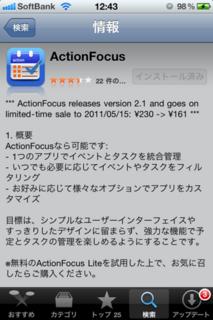ActionFocus 2.1 値下げ