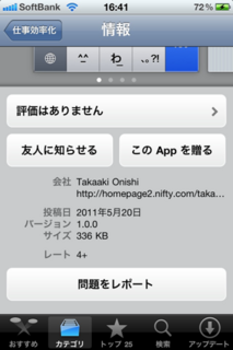 choical 1.0.0 情報3