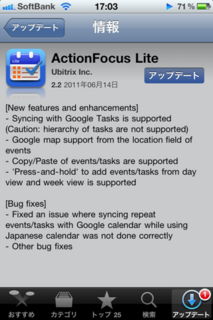 ActionFocus Lite 2.2 アップデート