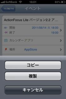ActionFocus Lite 2.2 コピペ