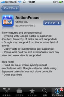 ActionFocus 2.2 アップデート