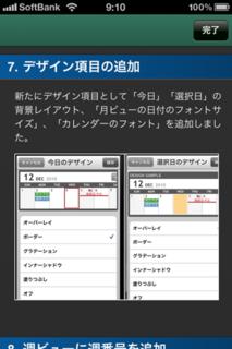 TapCal 2.1.0 アップデート7