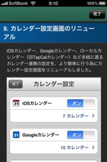 TapCal 2.1.0 アップデート9