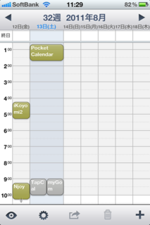 Week Calendar 4.0の週ビュー