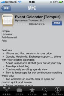 Tempus 1.0 説明1