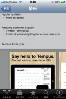 Tempus 1.0 説明3
