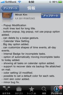 S-Diary 1.1 アップデート2
