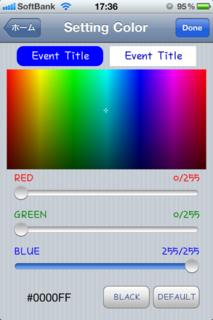 色設定画面
