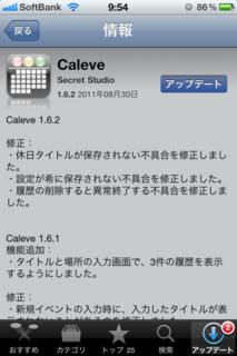 Caleve 1.6.2 アップデート