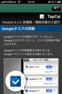 TapCal 2.1.2 新機能1